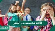اذاعة مدرسية عن التنمر.. أهمية ظاهرة التنمر المدرسي وآثارها