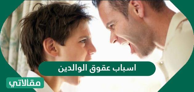 ما هي أسباب عقوق الوالدين وكيف نعالجها؟