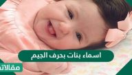 """اسماء بنات بحرف الجيم  """"ج"""" 2021 جديدة ومختلفة ومميزة ومعانيها"""