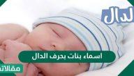 اسماء بنات بحرف الدال ومعانيها جديدة ومختلفة لهذا العام 2021
