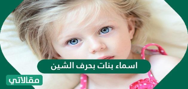 اسماء بنات بحرف الشين ومعانيها 2021 جميلة ومميزة