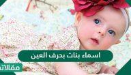 اسماء بنات فخمة تبدأ بحرف العين 2021.. أسامي جديدة ومعانيها