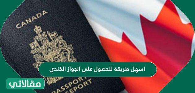 اسهل طريقة للحصول على الجواز الكندي ومميزاته