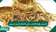 تفسير رؤية الذهب في المنام لابن سيرين للعزباء