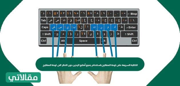 الكتابة السريعة على لوحة المفاتيح باستخدام جميع أصابع اليدين دون النظر الى لوحة المفاتيح