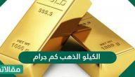 الكيلو الذهب كم جرام