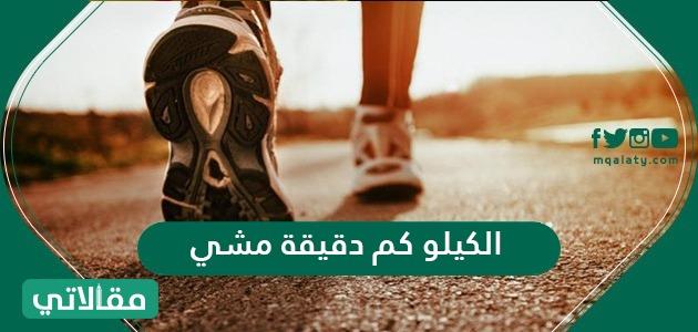 الكيلو كم دقيقة مشي وكم سعرة حرارية تحرق عند المشي لكيلو متر