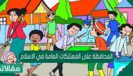 المحافظة على الممتلكات العامة في الإسلام وموقف الإسلام من تخريبها