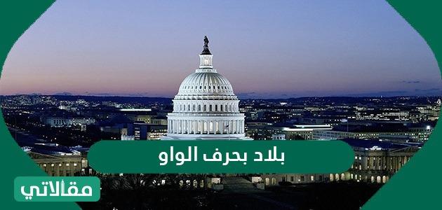 """بلاد وعواصم مشهورة تبدأ بحرف الواو """"و"""""""