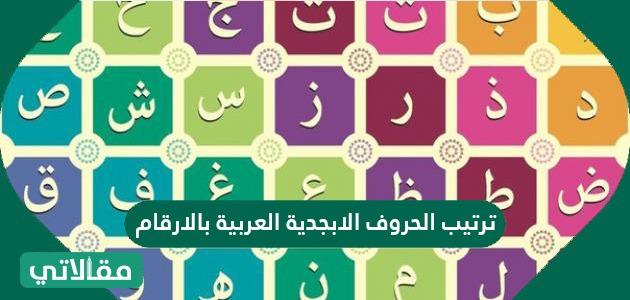 ترتيب الحروف الابجدية العربية بالارقام وأصل ترتيب الحروف العربية