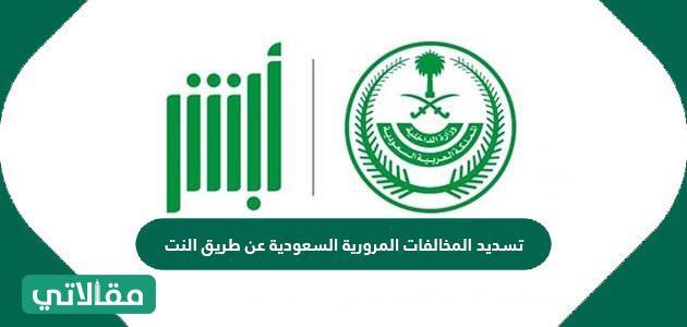 تسديد المخالفات المرورية السعودية عن طريق النت بالخطوات