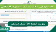 رمز عدم الاهلية 1016 حساب المواطن وطريقة الاعتراض على الأهلية