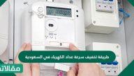 طريقة تخفيف سرعة عداد الكهرباء في السعودية بسهولة 1442