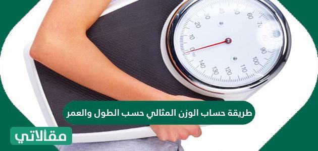 طريقة حساب الوزن المثالي حسب الطول والعمر