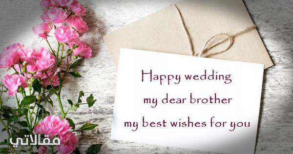 صور ألف مبروك الزواج اخي