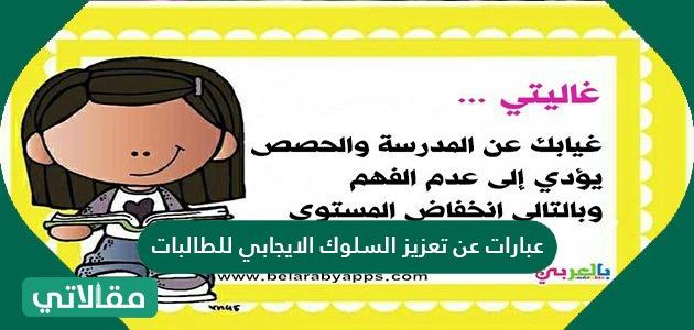 تعزيز السلوك الايجابي للطالبات.. عبارات تنمي وتعزز سلوك الطالبات