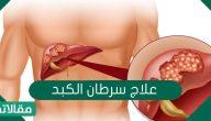علاج سرطان الكبد بالطرق الجراحية والدوائية