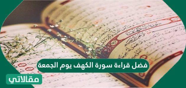 فضل قراءة سورة الكهف يوم الجمعة