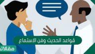 قواعد الحديث وفن الاستماع
