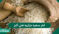 كم سعره حراريه في الرز
