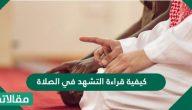 كيفية قراءة التشهد في الصلاة