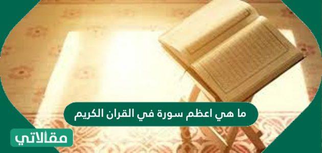 ما هي اعظم سورة في القران الكريم
