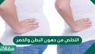 ما هي طرق التخلص من دهون البطن والخصر
