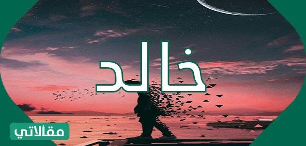 معنى اسم خالد
