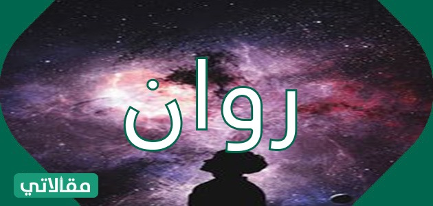 معنى اسم روان Rawan