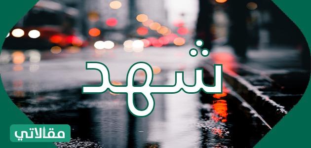 معنى اسم شهد Shahd وما هي صفاته وحكم تسميته مقالاتي