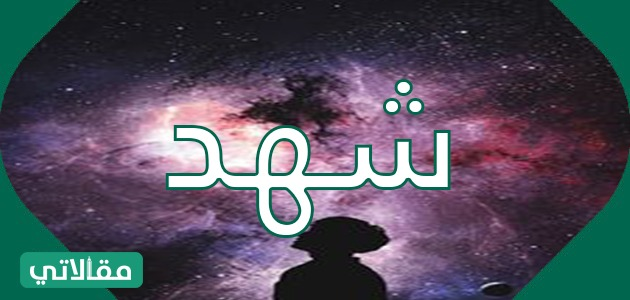 معنى اسم شهد