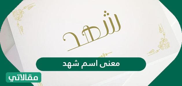 معنى اسم شهد Shahd وما هي صفاته وحكم تسميته