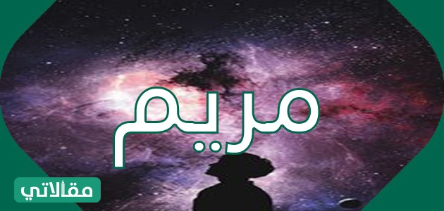 معنى وصفات اسم مريم Mariam