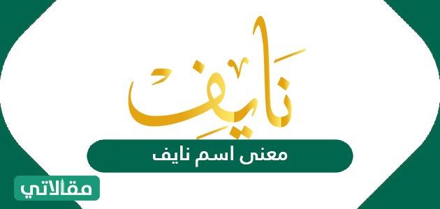 معنى اسم نايف Nayef وأهم الصفات الشخصية وحكم التسمية
