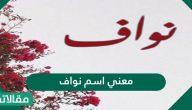 معنى اسم Nawaf نواف في اللغة العربية وأسرار شخصيته