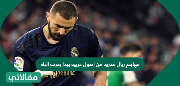 مهاجم ريال مدريد من اصول عربية يبدا بحرف الباء ويتكون من 6 حروف