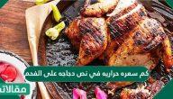 نص دجاجه على الفحم كم سعره حراريه