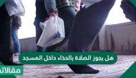 هل يجوز الصلاة بالحذاء داخل المسجد