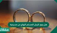 هل يجوز للرجل المسلم الزواج من مسيحية