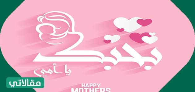 صور عيد الام ... رمزيات وخلفيات وصور تهنئة للام