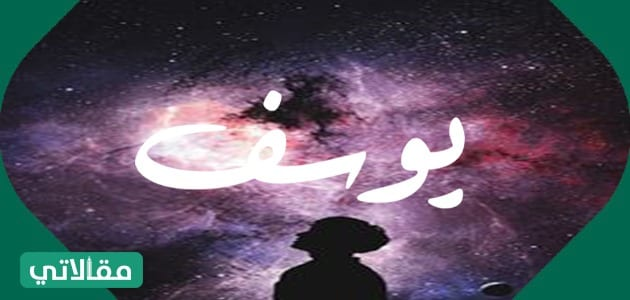 مشاهير تحمل إسم يوسف
