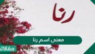 معنى اسم رنا Rana وأهم صفات حاملة الاسم
