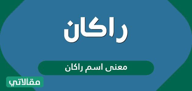 معنى اسم راكان Rakan وصفات حامل الاسم وما حكم التسمية به في الإسلام