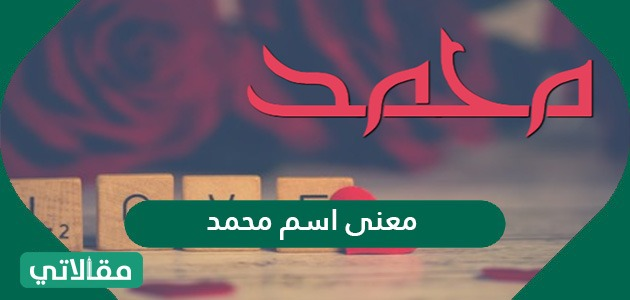 معنى اسم محمد وصفات حامل هذا الاسم