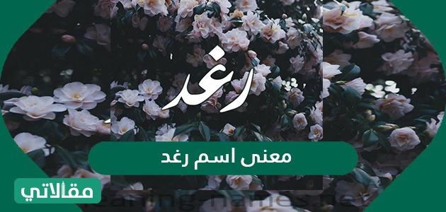 معنى اسم رغد Raghad وصفات حاملة هذا الاسم مقالاتي
