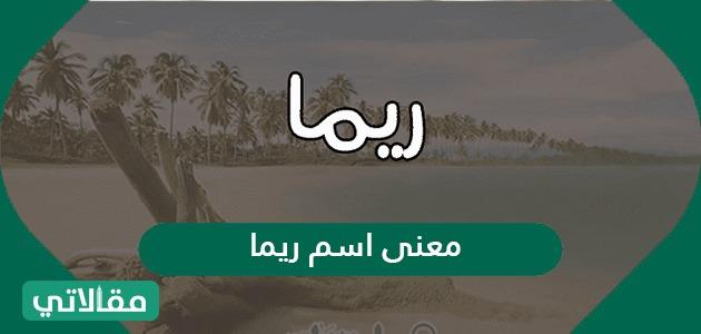 معنى اسم ريما Reema وصفات حاملة الاسم في المعجم العربي مقالاتي