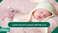 تفسير رؤية الطفل الرضيع في المنام لغير المتزوجة