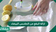ازالة البقع من الملابس البيضاء