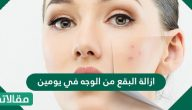 ازالة البقع من الوجه في يومين