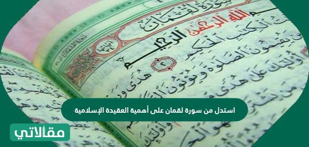 استدل من سورة لقمان على أهمية العقيدة الإسلامية